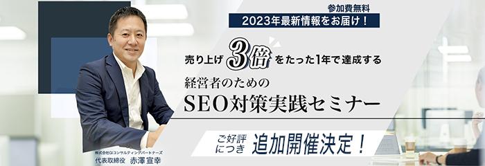 2021年最新 SEO対策 実践オンラインセミナー