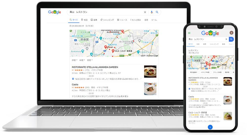 MEO対策でGoogleマップの上位に表示