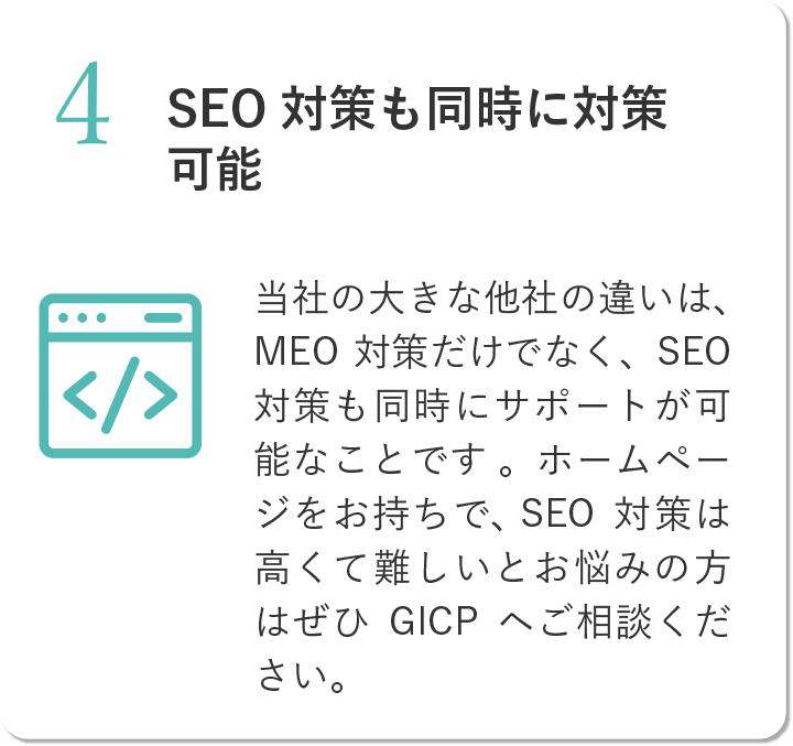 MEO対策とSEO対策が同時にできるコンサル会社