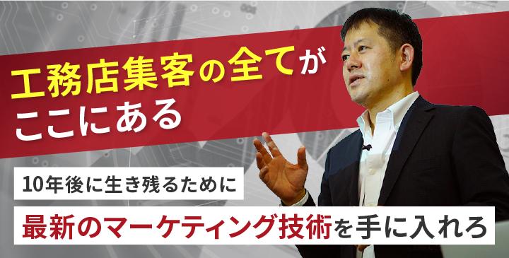 工務店経営の最高峰「赤澤塾」