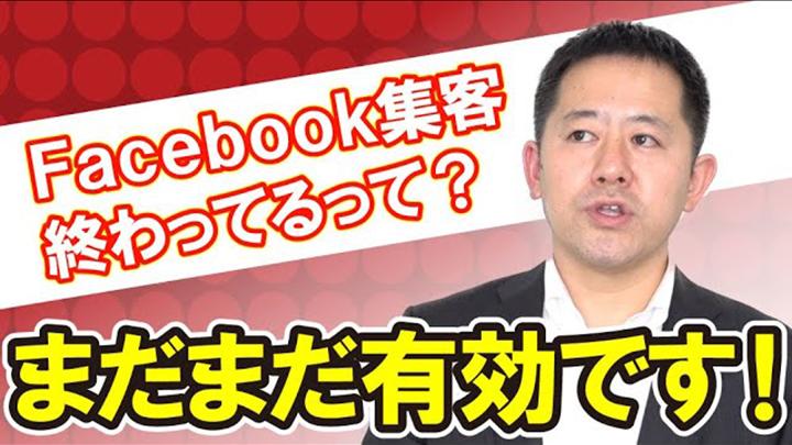 人気No.3「集客でFacebookはオワコンなのか?」