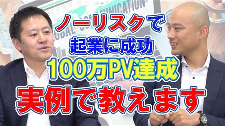 月間100万PVでノーリスク起業を実現する方法