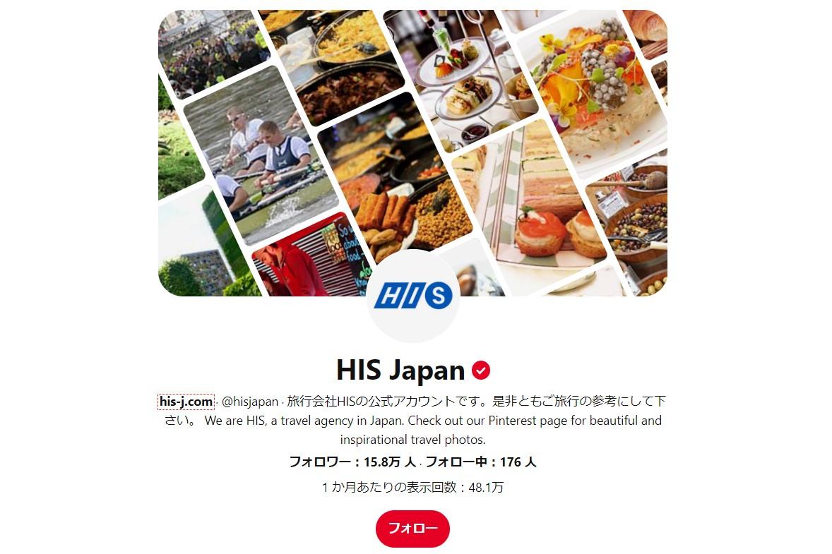 H.I.S. Japanのpinterest活用事例