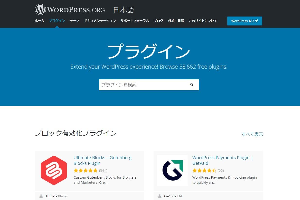 そもそも「WordPressのプラグイン」とは?