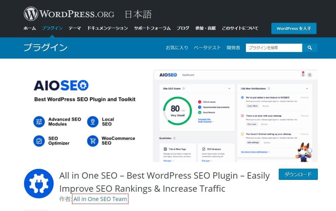 「WordPressのプラグイン」All in One SEOとは?