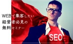 web集客・webマーケティングの広告戦略