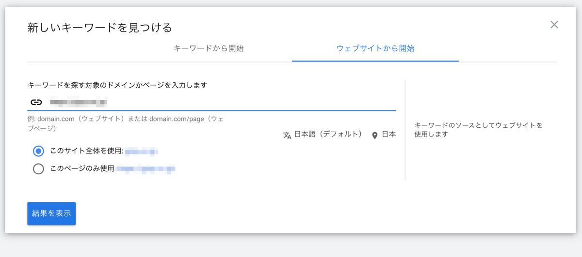 Googleキーワードプランナーで競合サイトのキーワードを把握