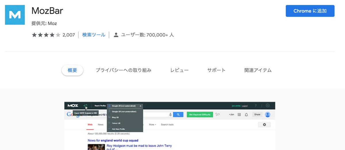Mozbarの登録方法