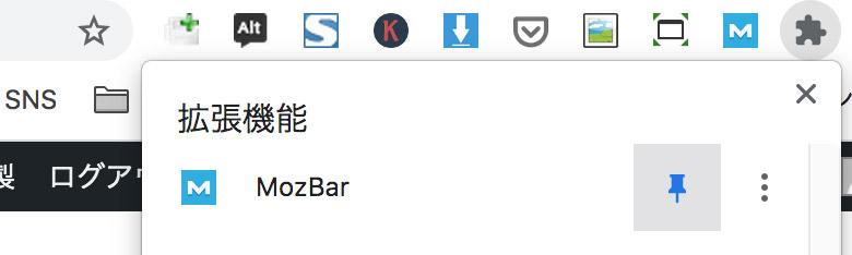 Mozbarのアイコンが追加方法