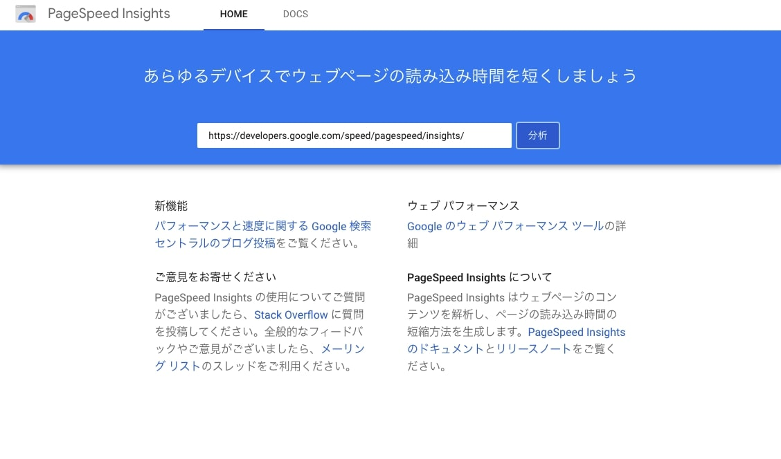 pagespeedinsightsで見るWebサイトスコアの確認