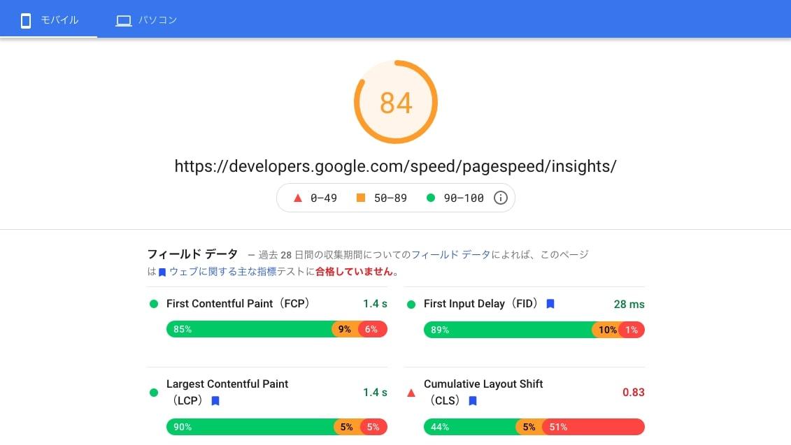 pagespeedinsightsでみるモバイルのページスピード