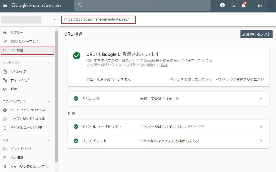 Googleサーチコンソールの使い方:URL検査