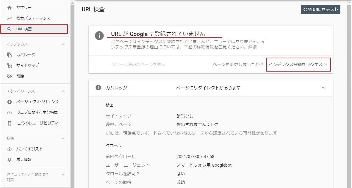 Googleサーチコンソールの使い方:インデックス