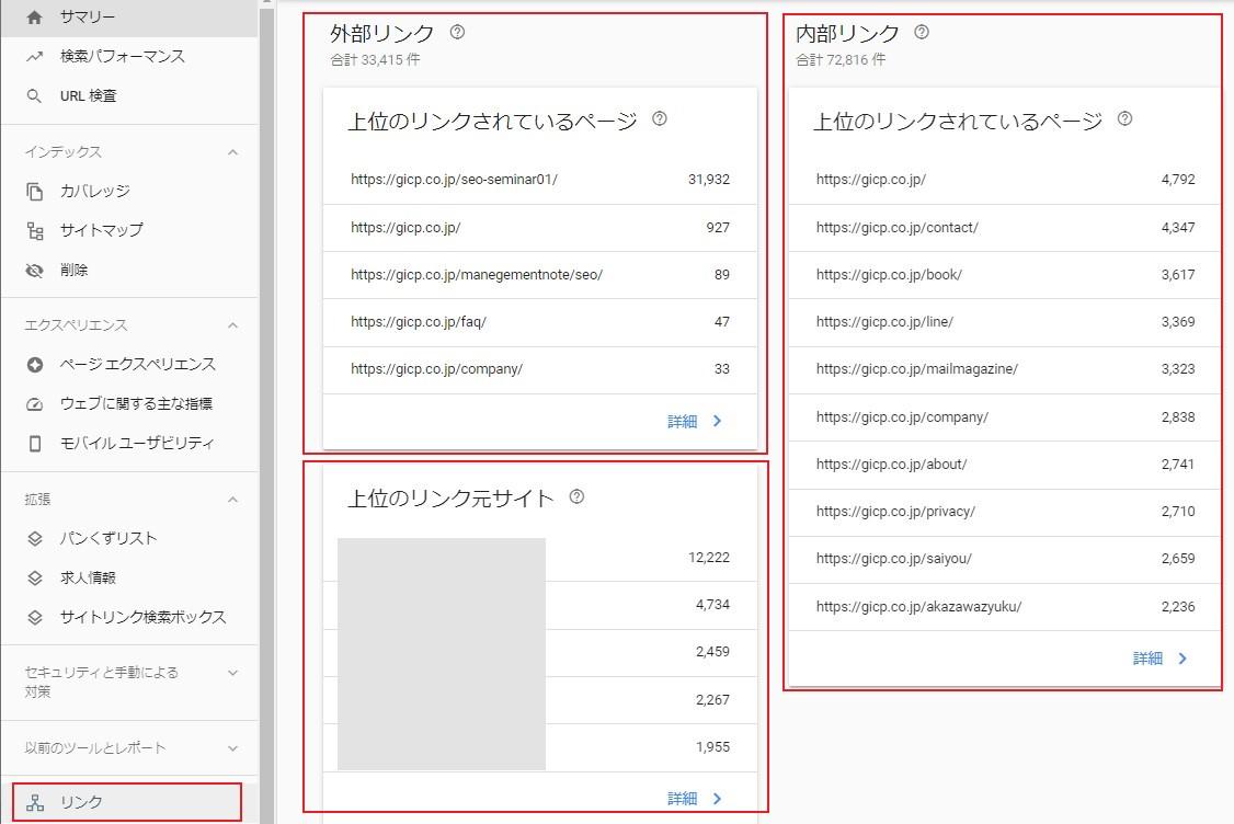 Googleサーチコンソールの使い方:リンク