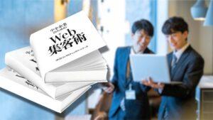 中小企業のためのWeb集客術のイメージ