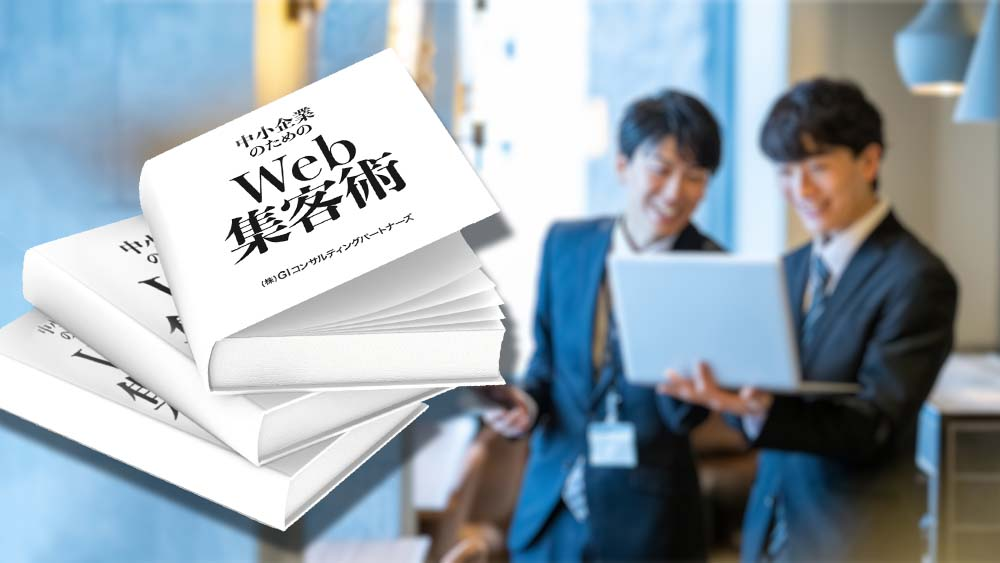 「中小企業のためのWeb集客術」プレゼント!