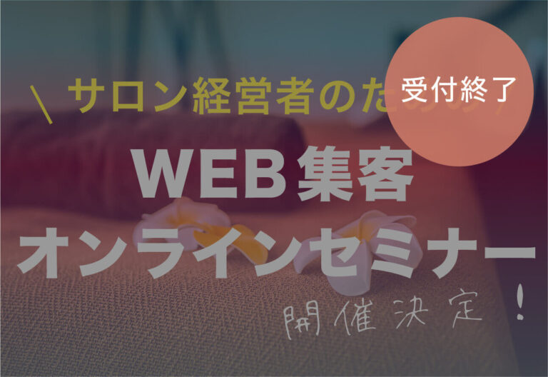 エステサロン経営者のためのWEB集客オンラインセミナー