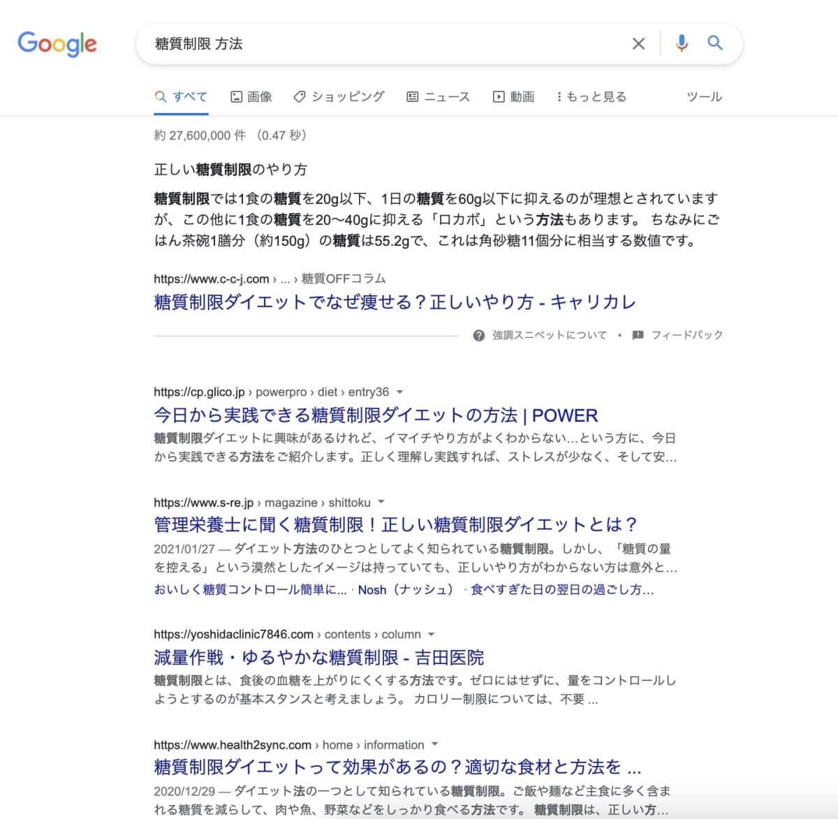 「糖質制限 方法」とGoogleで検索