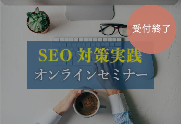 WEB集客のためのSEO対策実践オンラインセミナー